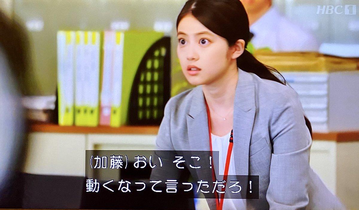 直樹 今田 美桜 半沢