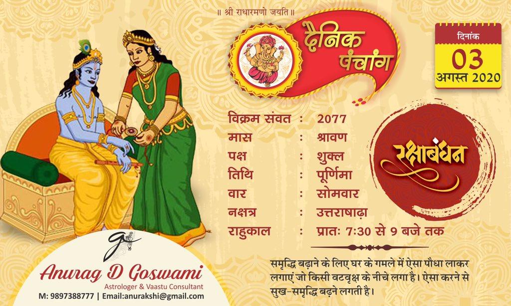 #daily #panchang #vaastu #tipoftheday #hindu #auspicious #rakshabandhan #purnima #rahukaal #astrology #vedic #jyotish #todaysmantra #anuragggoswami #2020 #month #july #vrindavan #radharaman 🙏😇🙏 #saavanmonth #jaishivaparvati 🙏 #rudra #jaineelkanthmahadev🙏🙏 https://t.co/KHaMt9UFLZ