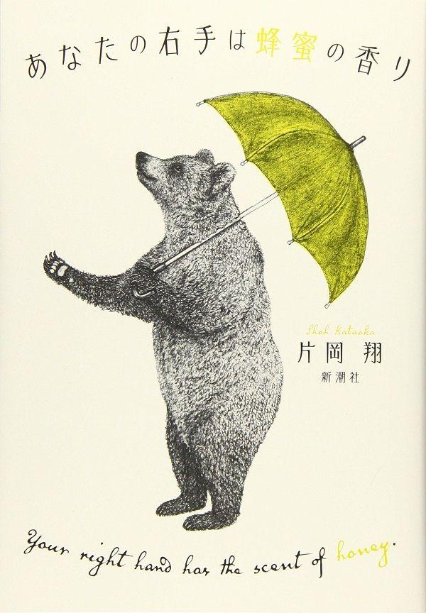 8月3日は、「はちみつの日」あたしのせいで動物園に入れられたクマの「あなた」。あたしは「あなた」を必ず救い出す。どんなことをしても。雨子はそう誓った日から飼育員になるため邁進する。片岡翔さん『あなたの右手は蜂蜜の香り』。あたしとあなたの愛の物語。▼
