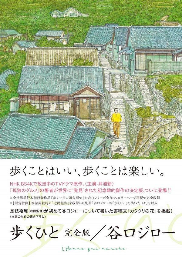 NHKのBSのドラマ原作としても注目の、谷口ジローさんの『歩くひと』完全版。喉元までしっかり開くコデックス装で、丹念に描かれた絵の隅々までじっくり楽しめるような工夫も。谷口ジローさん『歩くひと 完全版』が本日発売です。▼