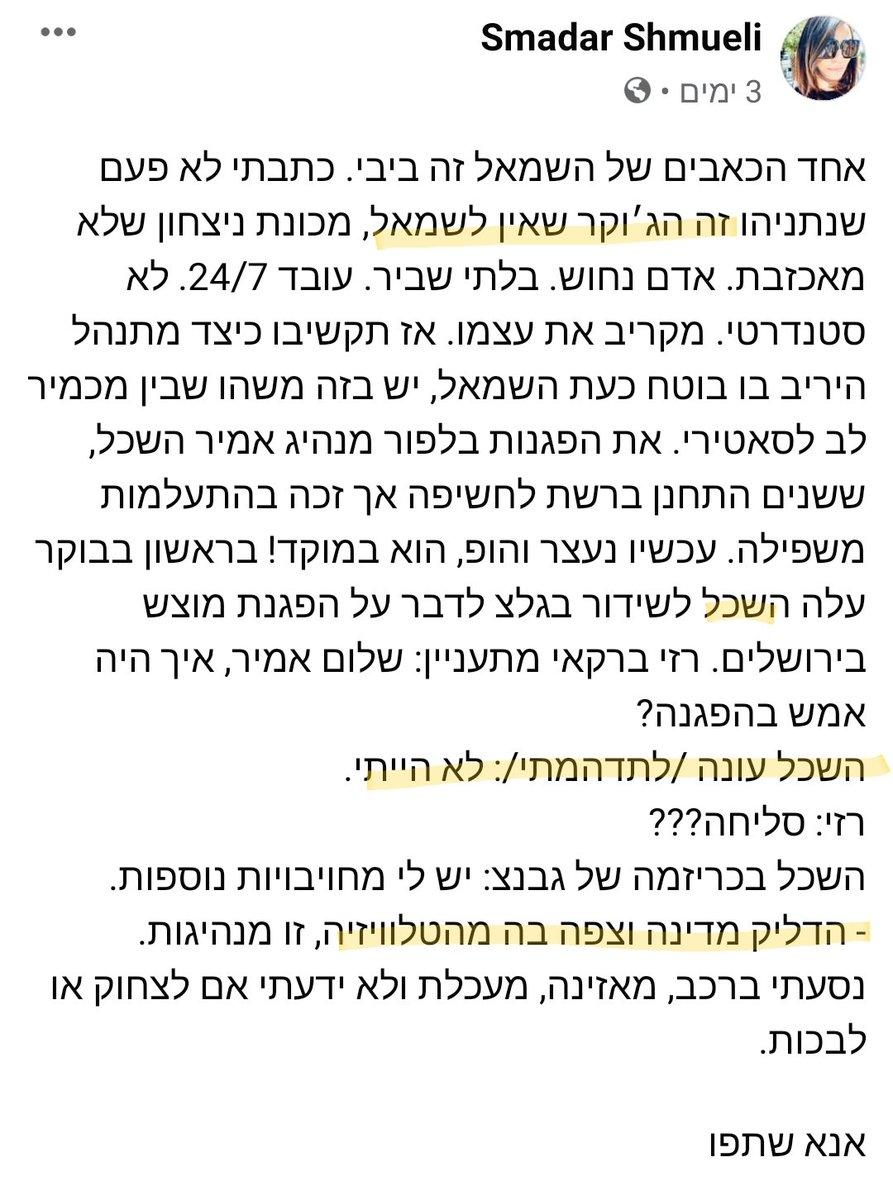 איך פספסתי את @smadar_shmueli ? קטע משעשע עם מנהיג המחאה אמיר השכל.