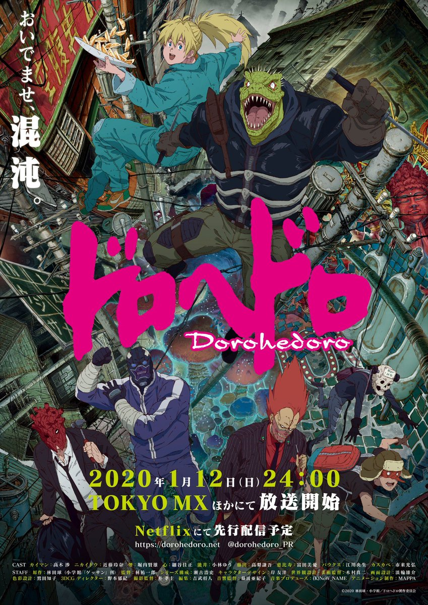 This serie is absolutely good!  #dorohedoro #netflix pic.twitter.com/mfD9y8LO40