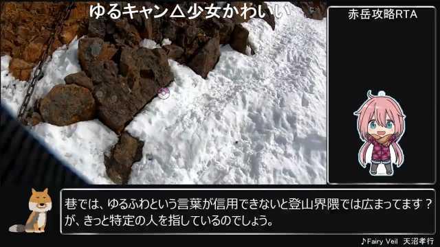 また晴れてる・・・しかも雪が腐らないように適度に曇らせてる・・・【ゆっくり】ポケモンGO 赤岳・阿弥陀岳攻略RTA 06:27:30  #sm37287989 #ニコニコ動画