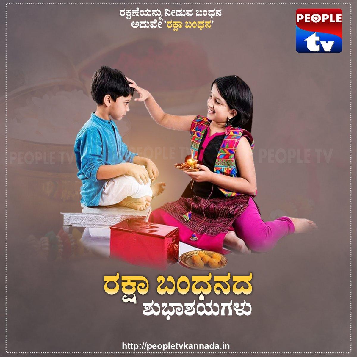 ಹ್ಯಾಪಿ ರಕ್ಷಾ ಬಂಧನ  #rakshabandhan #ಅಣ್ಣತಂಗಿ #ಅಕ್ಕತಮ್ಮ #PeopletvKannada #peopletvLive #peopletv #KannadaNewsChannel #LatestNews #LatestKannadaNews #Kannada #News #KarnatakaFightsCoronapic.twitter.com/2Eh3GZcYtD