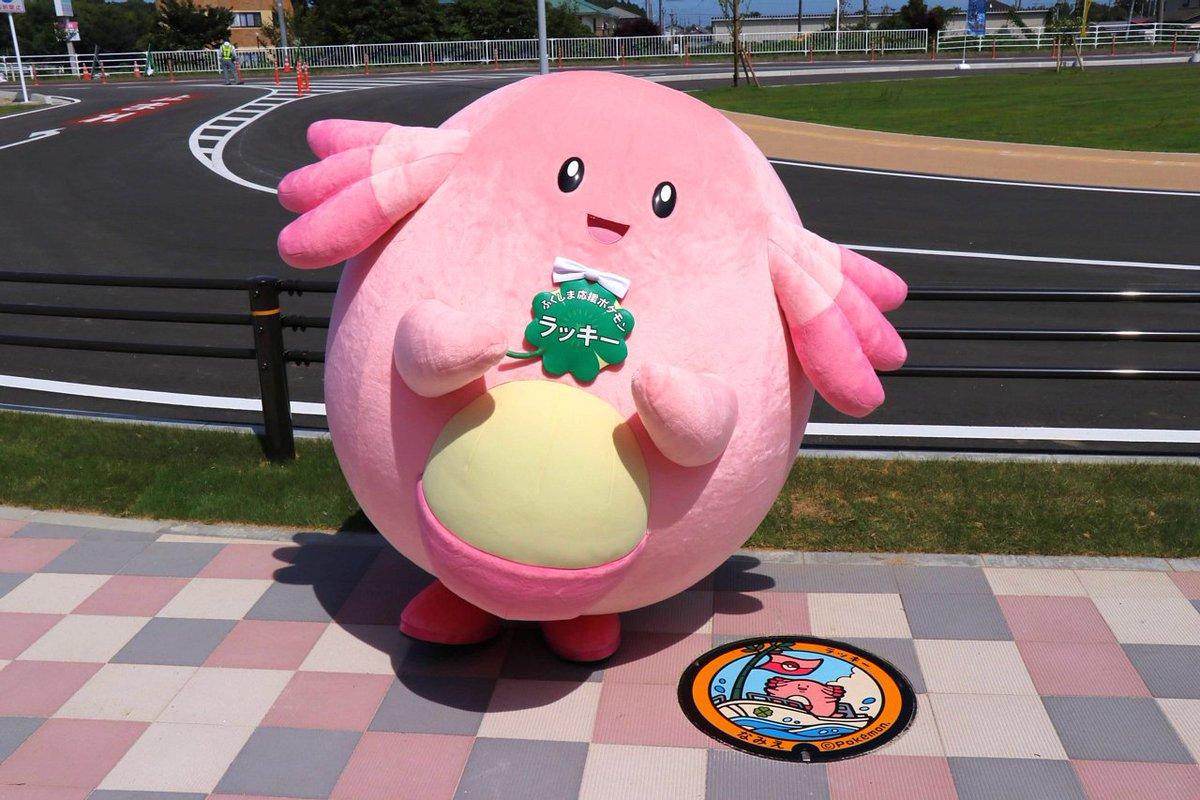 ポケモンを描いたマンホール蓋「ポケふた」が福島県内の9市町村に設置。ふくしま応援ポケモンのラッキーがデザイン #ポケモンGO