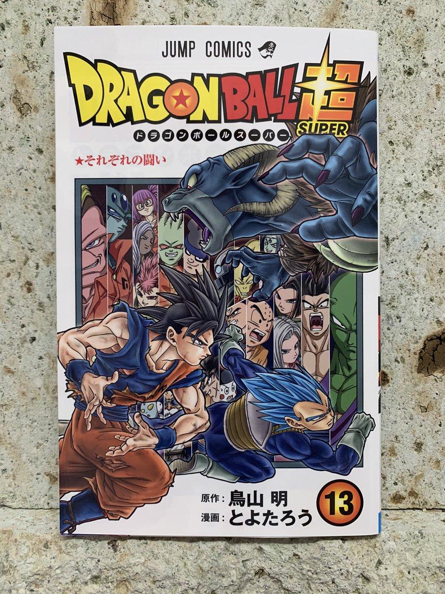 明日8/4ドラゴンボール超13巻発売です!よろしくお願いします!
