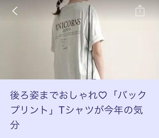 LOCARIにて新着記事UP!8月2日(日)朝のピックアップに選ばれました。『後ろ姿までおしゃれ♡「バックプリント」Tシャツが今年の気分』@locari_jpより編集後記:前から見るとシンプルなのに、後ろから見るとおしゃれデザイン、このギャップが好きです!