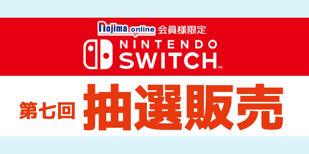 『Nintendo Switch あつまれ どうぶつの森セット』Nintendo Switch Lite 各色の抽選販売【ノジマオンライン】