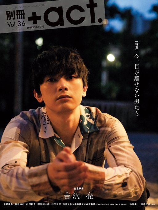 【本日発売】別冊プラスアクト36号発売中!表紙巻頭は吉沢亮さん。今、目が離せない男たちをテーマに、様々なジャンルで活躍し、その活躍から目が離せない方々にご登場頂きました。是非ご覧ください! #プラスアクト #吉沢亮