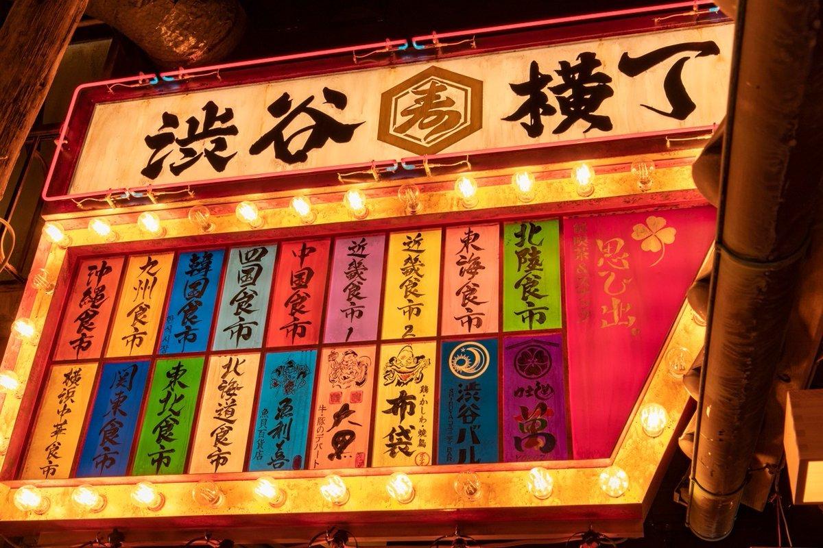 [明日オープン] 「渋谷横丁」ミヤシタパークに新フードエリア - 全国のご当地料理店や純喫茶、バルなど -