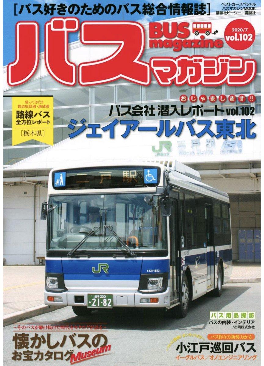 軽くバズったら新刊告知していいらしいのでバスマガジンVol.102をよろしくお願いします👏👏👏