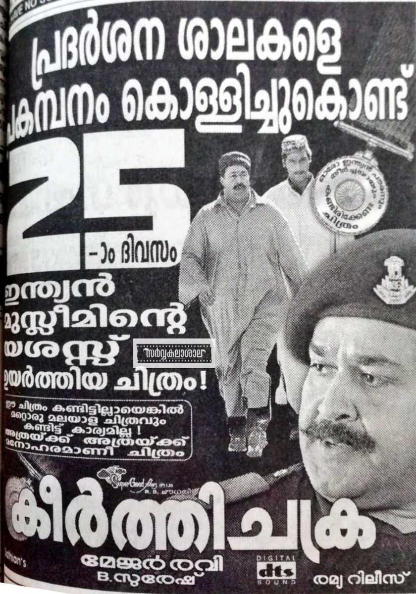 #14YearsOfKeerthichakra  Best Army movie ever made in Mollywood   Released @ 50 theaters  4 weeks @ All release centers ( 8shows at calicut & 5 shows at Tvm)  100 days @ 2 Theaters   Budget 2.97 cr  Gross 2.5 cr (7 Days )  Tvm 56.60 Lakhs (63 Days )  Rights 1.17 cr  #Blockbusterpic.twitter.com/lniOtcgSlP