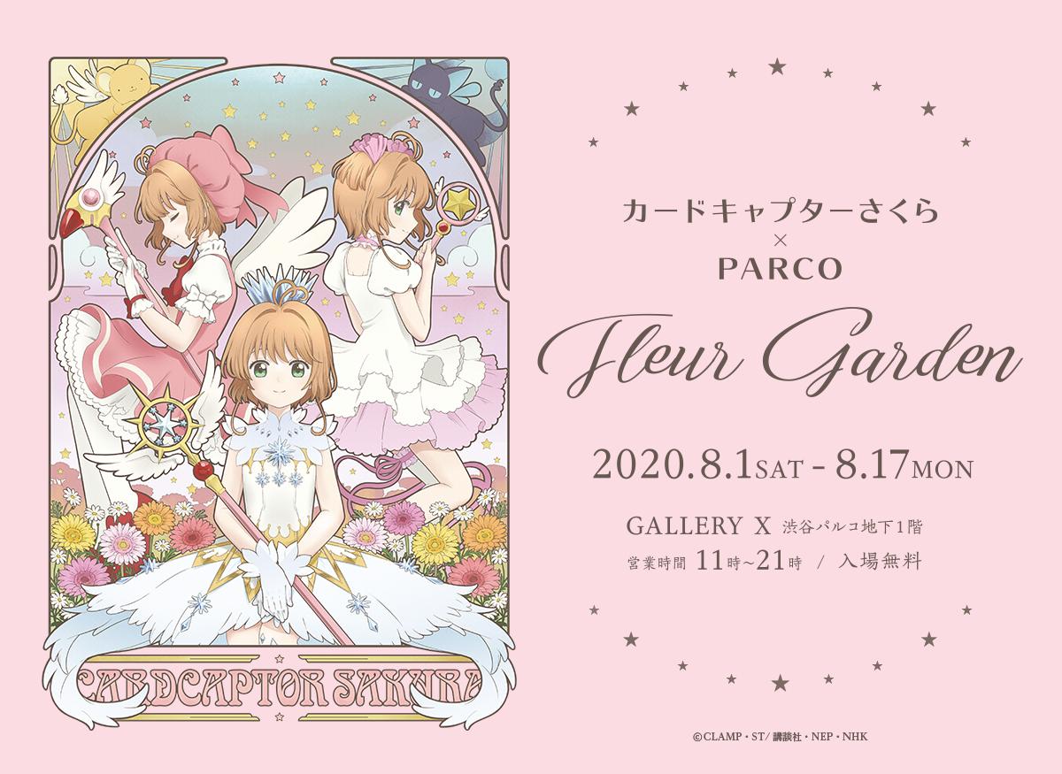 「カードキャプターさくら×PARCO Fleur Garden」が渋谷パルコB1F ギャラリーXにて好評開催中!こちらの通販が本日より開始になります! #ccsakura▼オンラインストアはこちら