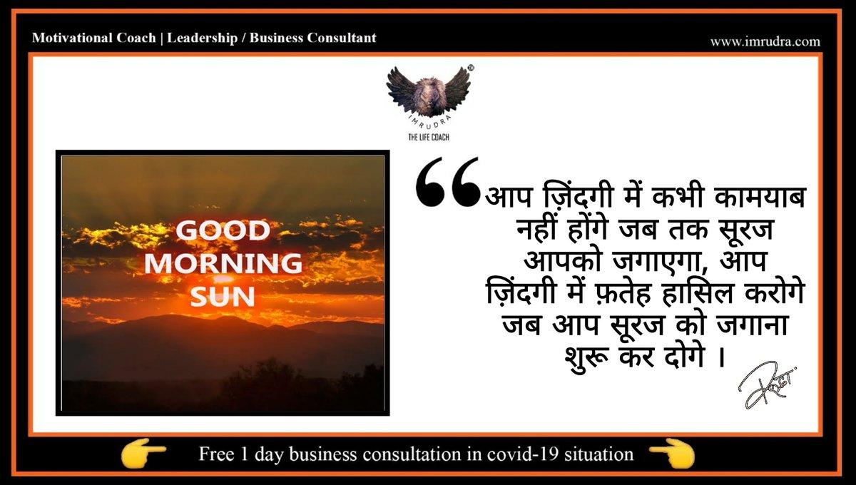 *आप अपना ही रिकॉर्ड नहीं तोड़ पाए तो आप जीवन में कोई बड़ा काम नहीं कर पाएंगे ।* http://www.imrudra.com  #IMRudra #SuccessCoach #lifecoach #morningvibes #quotesoftheday #MotivationalCoach #LeadershipConsultant #businessconsultant #hindiquotes #hindipoetry #dailymotivation #dailypic.twitter.com/IyyajyPS9N