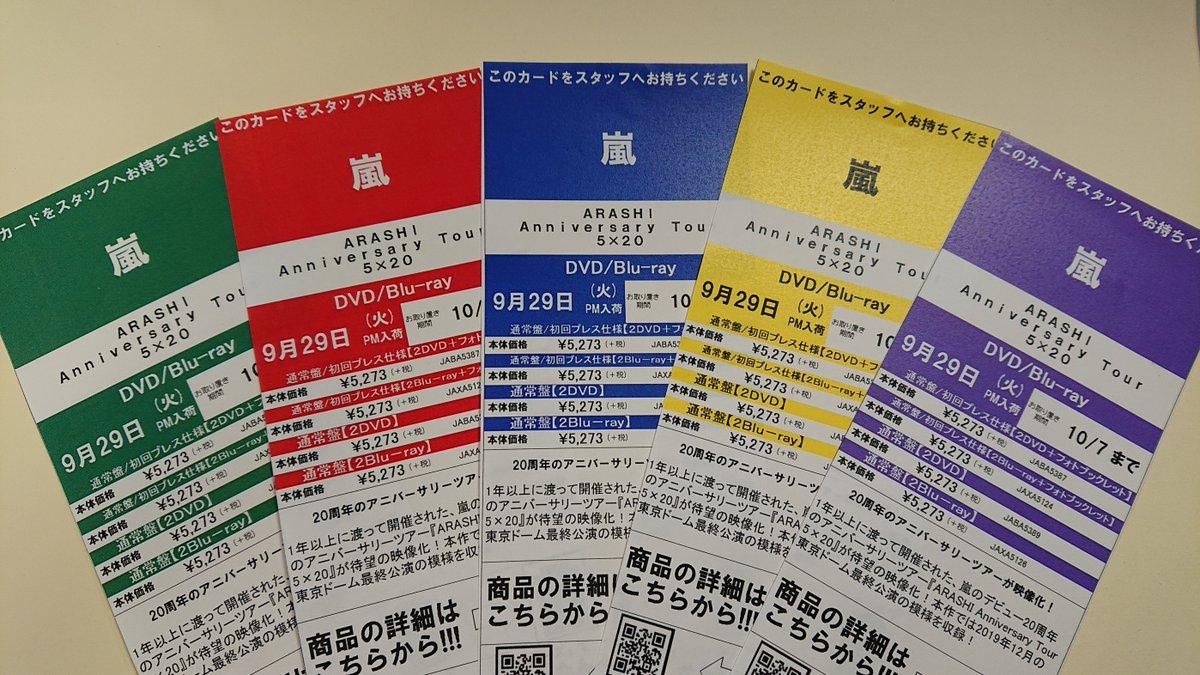 20 嵐 dvd 5