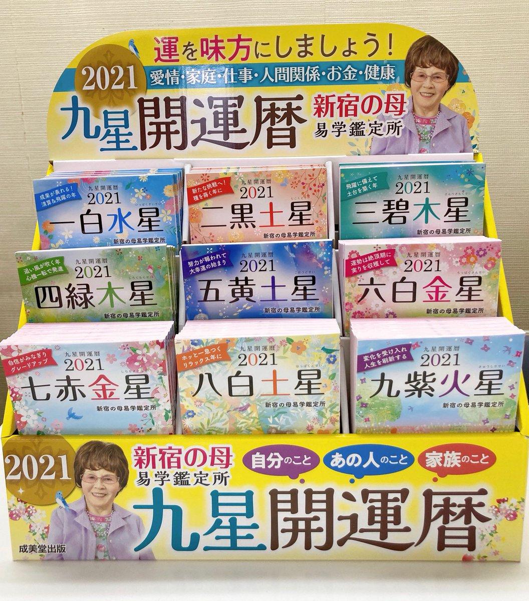 の 母 2020 新宿