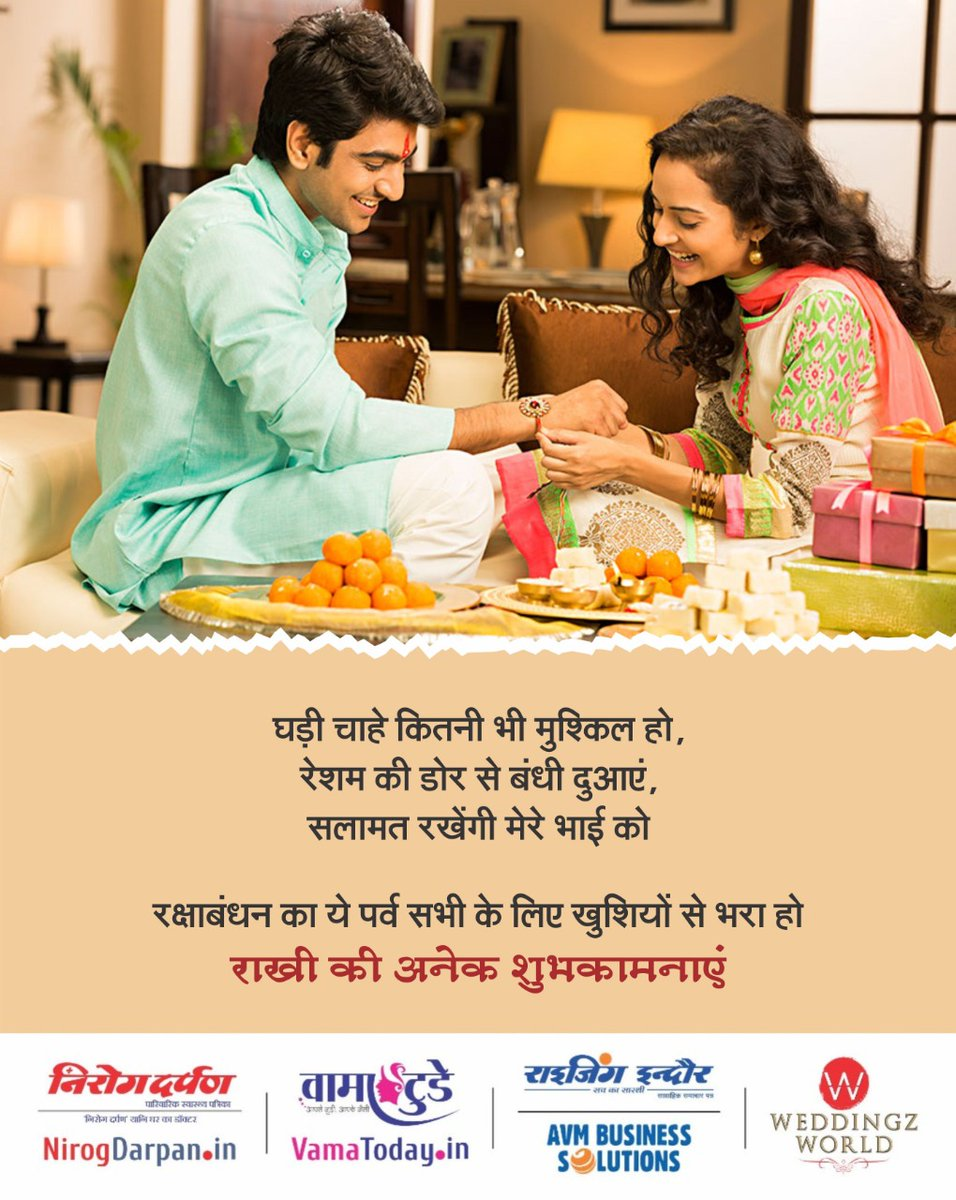 चावल की खुशबू और केसर का श्रृंगार, राखी, तिलक, मिठाई और खुशियों की बौछार।  बहनों का साथ और बेशुमार प्यार, मुबारक हो आपको राखी का त्योहार। Happy Raksha Bandhan . . . #rakshabandhan #bhai #sister #brotherandsister #festival #sweets #rakhisweets #rakhispecial #rakshabandhanspecialpic.twitter.com/KTNO1NmpFz