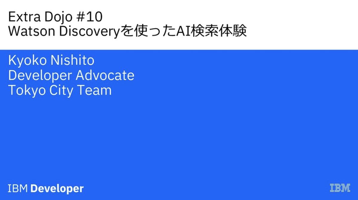 本日の「Extra Dojo #10 Watson Discovery を使ったAI検索体験」セッション資料はSpeakerDeckよりダウンロードいただけます。#日本IBM #IBMDojo #IBMCloud #Watson #AI #人工知能