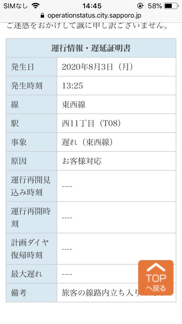 札幌 ツイッター リアルタイム