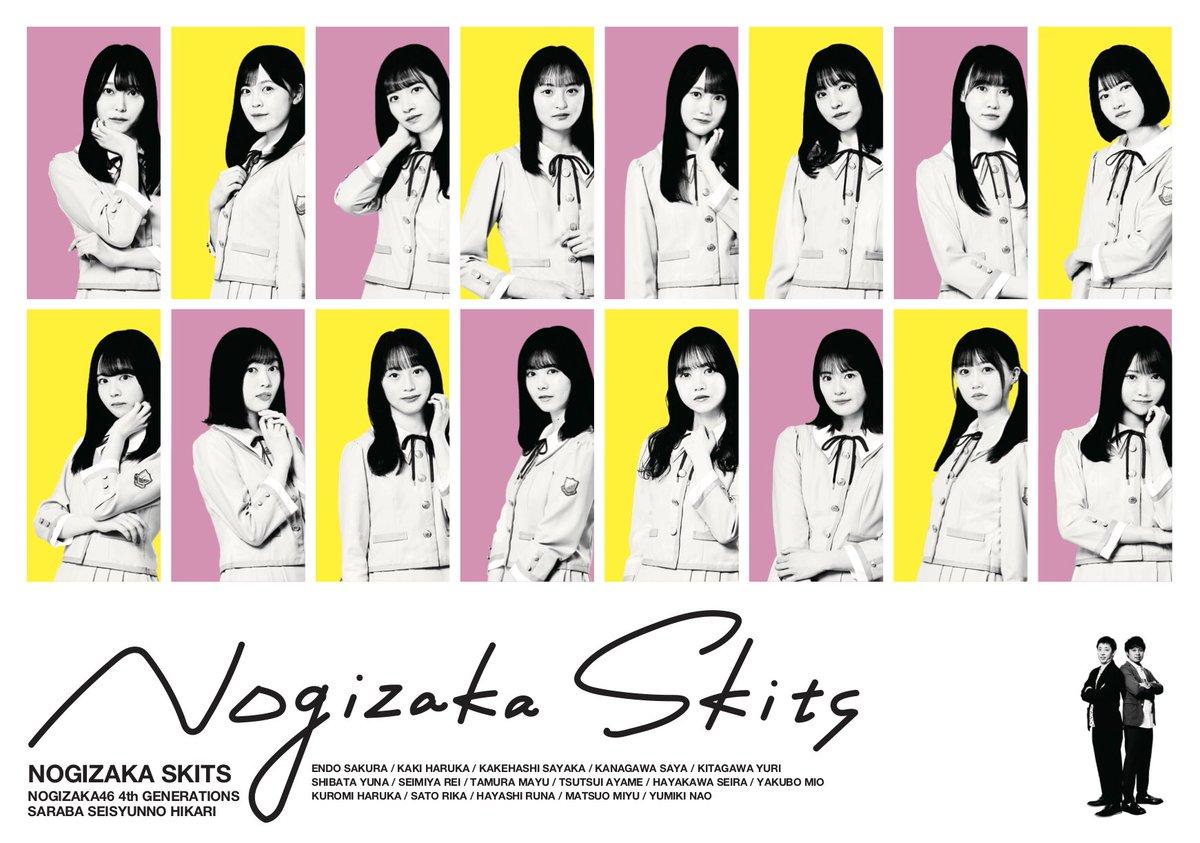 「#ノギザカスキッツ」のメインビジュアルが完成しました🌟公式サイトもチェック!#乃木坂46 #さらば青春の光