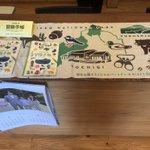 Image for the Tweet beginning: 那須高原ビジターセンターでは、8月1日より日光国立公園冒険手帳を配布しています。 この冒険手帳は、サントリーさん作成協力しており、中には日光国立公園の自然や生き物の情報が書かれていて、スタンプラリーにもなっています。    (真山さなやま)  #那須 #サントリー