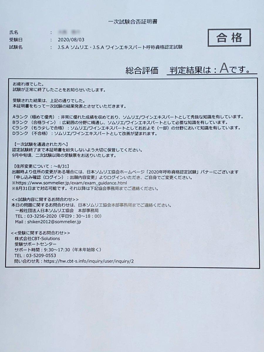 ソムリエ 試験 2020