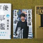 Image for the Tweet beginning: 昨日、落合陽一展でご本人に会ったというご縁で、今日図書館で彼の著書を借りてきた。ちなみに、右側の落合信彦氏はお父様で、国際ジャーナリスト・作家でいらっしゃいます。親子ですごそうですね。今から読むの楽しみ🎵 #落合陽一 #日本進化論