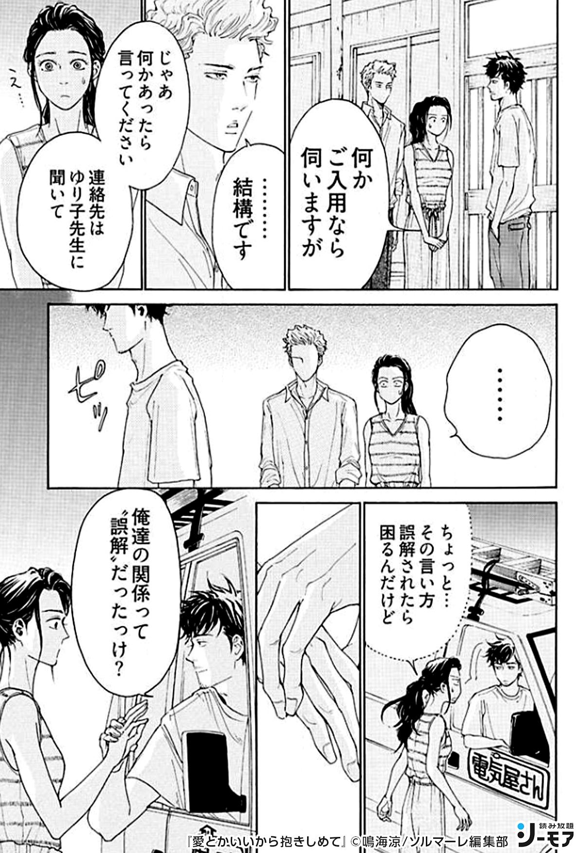 読み 放題 漫画 大人