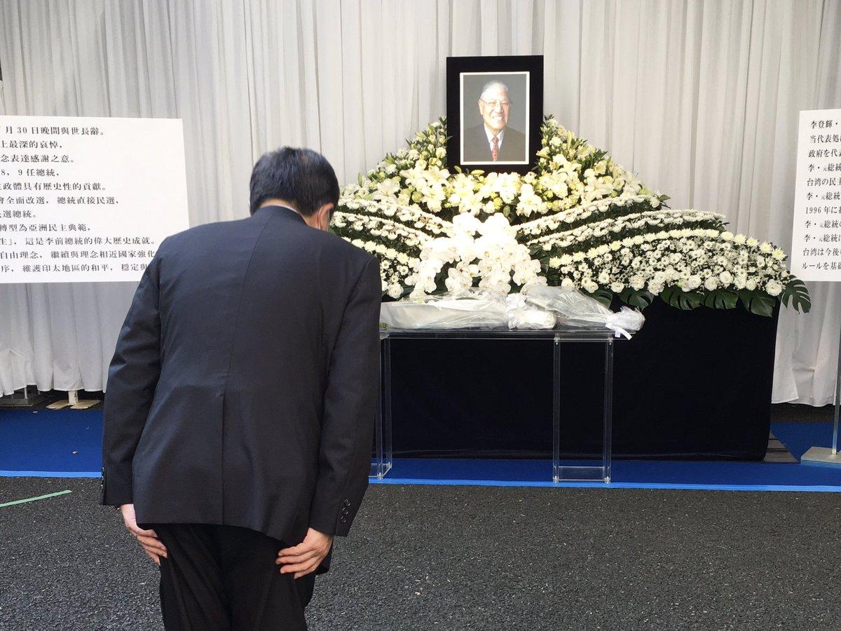 夕方、笠浩史代議士と共に、白金台の台湾駐日代表処を訪れ、天に召された李登輝先生の弔問・記帳をさせて頂きました。祭壇の御遺影に向かい、生前のご指導に感謝申し上げるとともに、日台関係のさらなる深化発展を誓いました。どうぞ安らかにお眠りください。 https://t.co/NZJiOZegwb