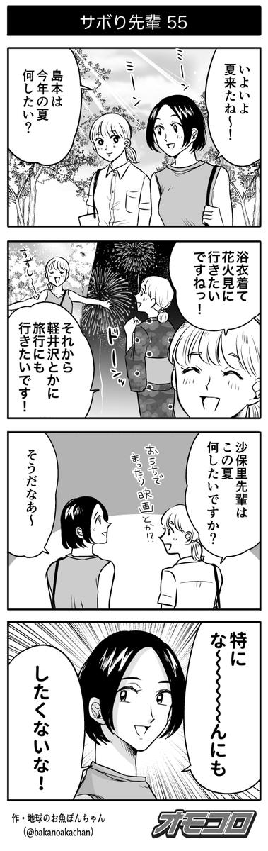 【4コマ漫画】サボり先輩55