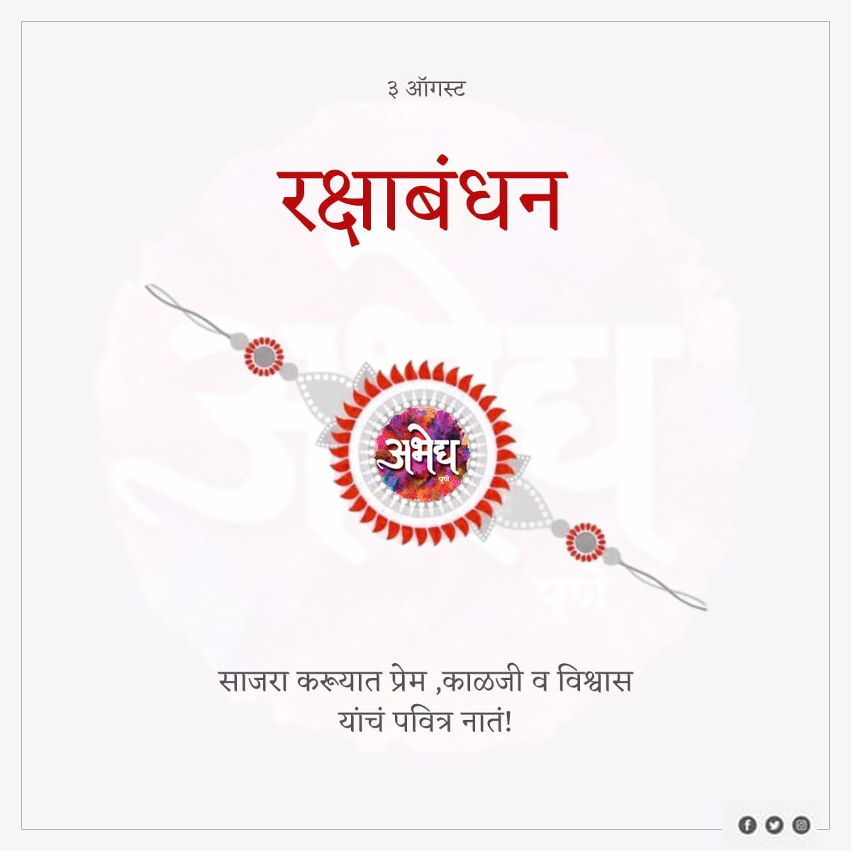 रक्षाबंधनाच्या अभेद्य परिवाराकडून सर्वांना खूप खूप शुभेच्छा !!  #rakshabandhan #rakshabandhan2020 #rakhi #love #rakhis #bappamorya #ganpatibappamorya #punedholtasha #dhol #tasha #dhwaj #pathak #abhedya_pune #pune #maharashtra #indiapic.twitter.com/Y92yWjqpaZ