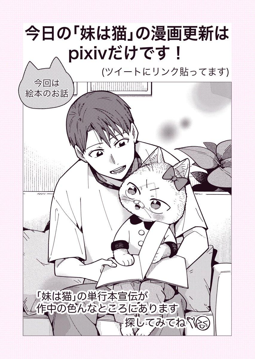 「妹は猫」今回はpixivコミックさんだけの更新です! #pixivコミック