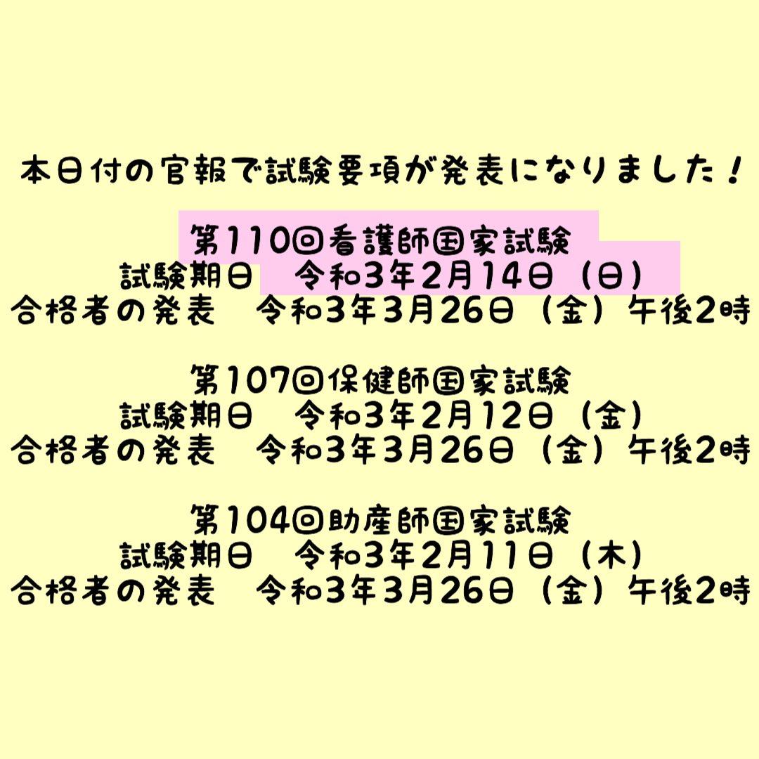試 日程 国 スケジュール(試験日)