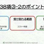 Image for the Tweet beginning: #収益認識基準 #わかりやすく #簡単に #図解 #わかりやすい