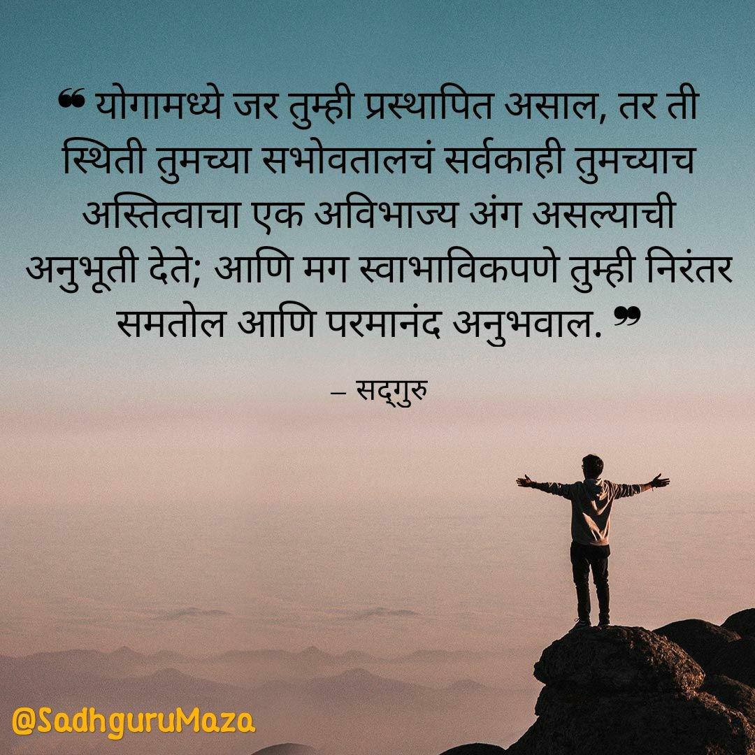 सद्गुरु माझा   ❝ योगामध्ये जर तुम्ही प्रस्थापित असाल, तर ती स्थिती तुमच्या सभोवतालचं सर्वकाही तुमच्याच अस्तित्वाचा एक अविभाज्य अंग असल्याची अनुभूती देते; आणि मग स्वाभाविकपणे तुम्ही निरंतर समतोल आणि परमानंद अनुभवाल. ❞  ~ सद्गुरु  #SadhguruMarathi #SadhguruMaza #MarathiQuotes pic.twitter.com/kVD2b6Ieal