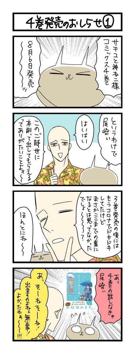 【夜の4コマ部屋】4巻発売のお知らせ 1 / サチコと神ねこ様 第1364回 / wako先生 – Pouch[ポーチ]