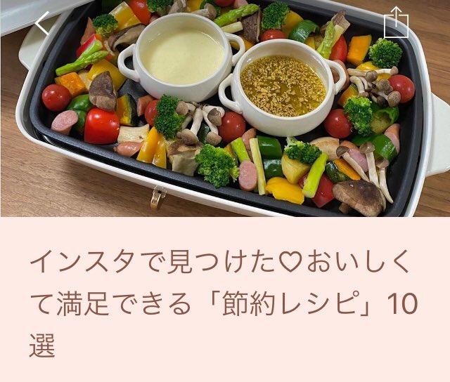 LOCARIにて新着記事UP!8月3日(月)夜のピックアップに選ばれました。『インスタで見つけた♡おいしくて満足できる「節約レシピ」10選』@locari_jpより編集後記:節約にこだわるあまり、味に飽きてしまわないように、満足できるレシピを探してみました!