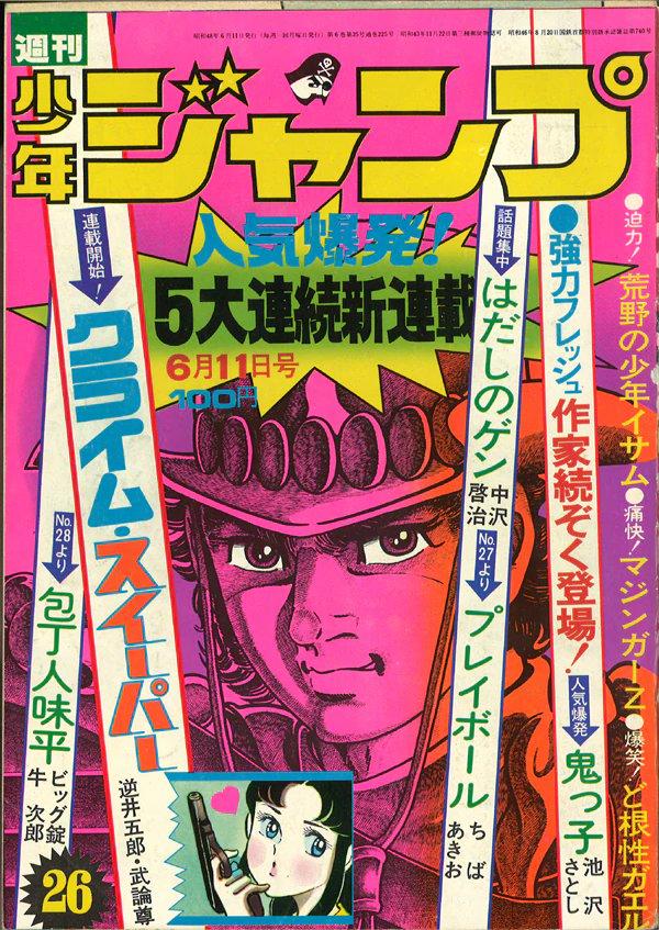 1973 - No. 26 Cover: Koya no Shonen Isamu by Soji Yamakawa (story) & Noboru Kawasaki (art) pic.twitter.com/DAgT0RHiZR