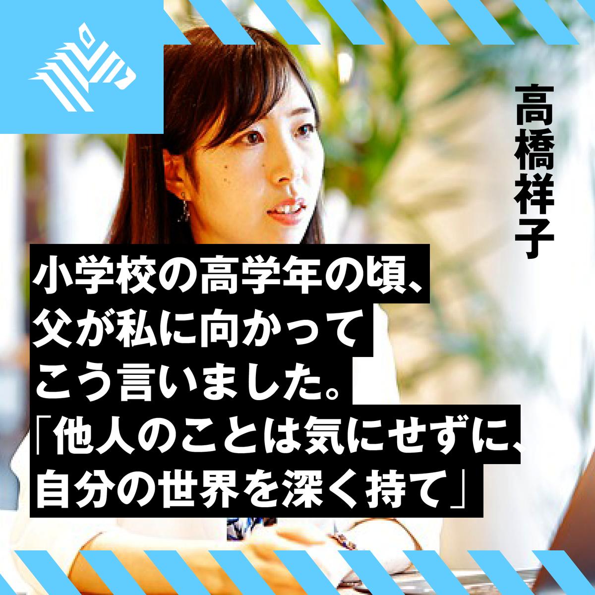 📕今日の学び📕「他人のことは気にせずに、自分の世界を深く持て」ジーンクエスト代表・高橋祥子さんの支えになった言葉を紹介します。インタビュー全文(2019)を読む 👉