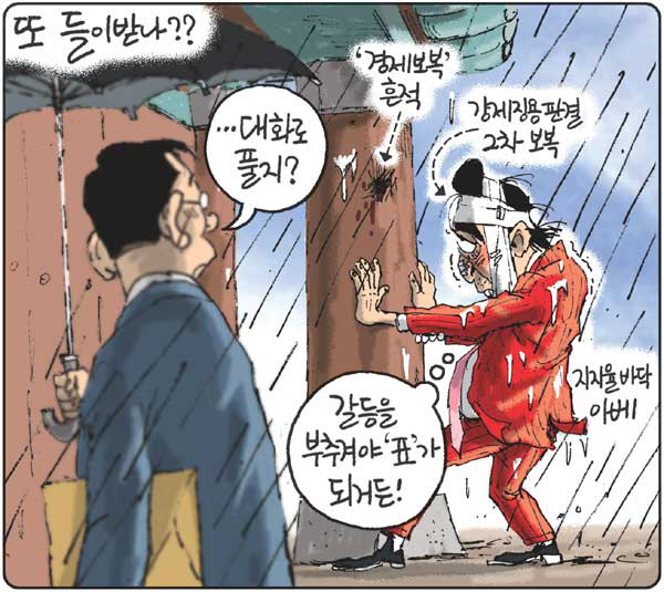 '또 들이받나?' 2020년 8월4일 김용민 화백의 그림마당 news.khan.kr/91Ac