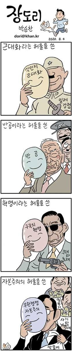 '허울' 2020년 8월4일 박순찬 화백의 장도리 news.khan.kr/L1xT