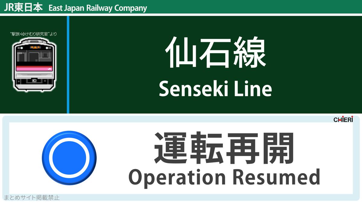 仙石 線 運行 状況 JR仙石線(あおば通−石巻)の遅延・運行状況