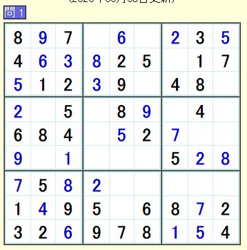 ナンプレ 20 問題集1