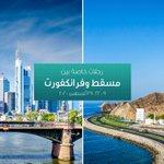 Image for the Tweet beginning: يُعلن #الطيران_العماني عن تسيير ٣
