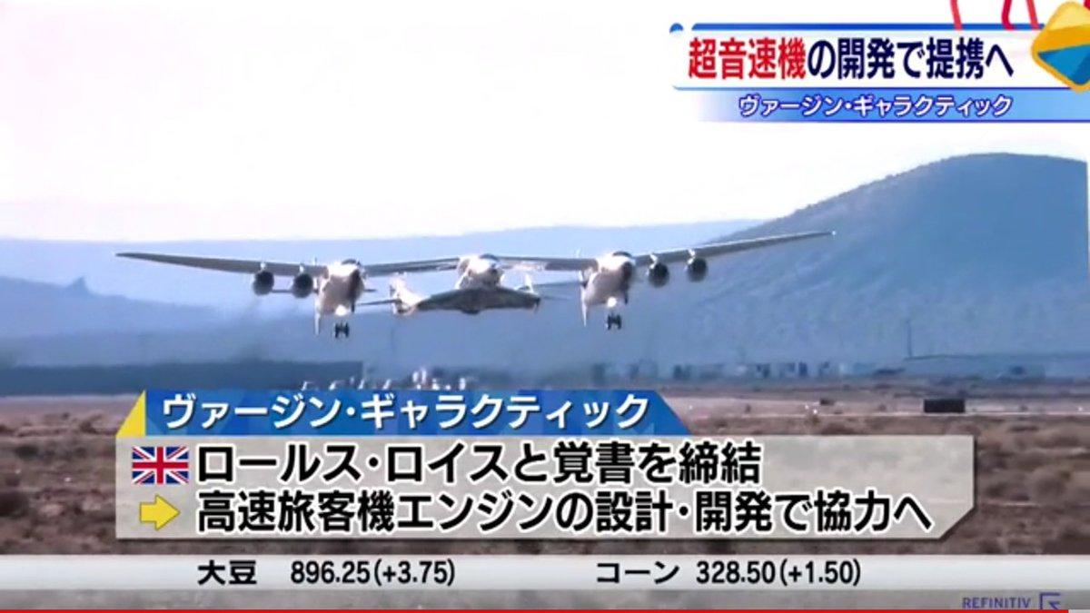 コンコルド超えマッハ3超音速旅客機の設計をヴァージン・ギャラクティックが発表、ロールス・ロイスがエンジン担当 – TechCrunch Japan
