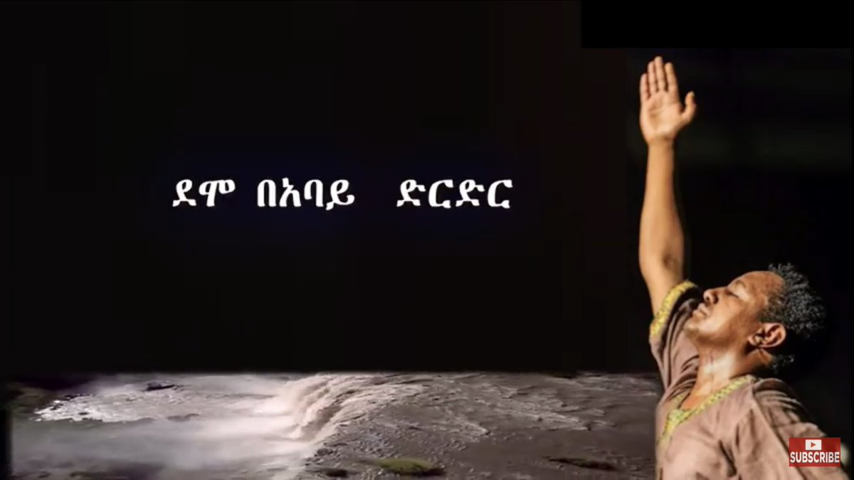 Teddy Afro's newly released song about #Nile_River is both toxic @ home & abroad. It promotes implicit message of belligerence domestically & explicitly mentions Egypt to destroy the notion of brotherhood & mutually beneficial cooperation between z peoples of #Egypt & #Ethiopia. https://t.co/yGzMFLcScj