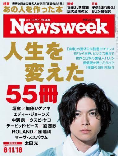 【本日発売】特集:人生を変えた55冊コロナ自粛の夏休みは読書で自分を高めるチャンス──世界と日本の著名人が教える「価値観を揺さぶられた本」あなたの人生を変える55冊/「大機会」と「2001年」が私をSF作家へと導いた ほか ※ご購入はこちら #Newsweek日本版