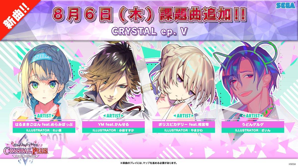 【8/6(木) 新マップ「CRYSTAL ep. V」課題曲登場!】6日(木)より追加される新マップ「CRYSTAL ep. V」では、4名のアーティストによるオリジナル書き下ろし楽曲が課題曲として登場!華やかなキャラクターたちも勢揃いだよ!