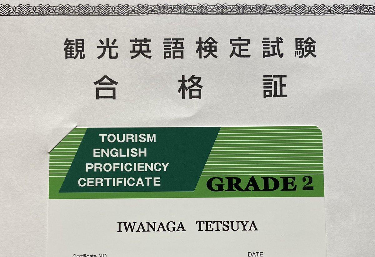 英語 検定 観光