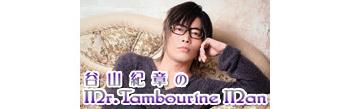 【ラジオ】谷山紀章のMr.Tambourine Man 第746回を配信開始しました!パーソナリティー: #谷山紀章 さん